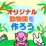 スクラッチ作品紹介 1 オリジナル動物園を作ろう 作者 arusion