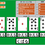 スクラッチ作品紹介 10 ポーカー ジョーカー入り ver.1.0.2 作者 yaya3156