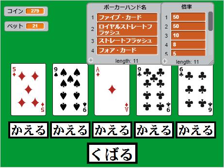 スクラッチすごい作品ポーカー ジョーカー入り ver.1.0.2