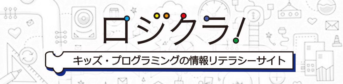 プログラミングスクール・ティンカーズスタッフブログ「ロジクラ」