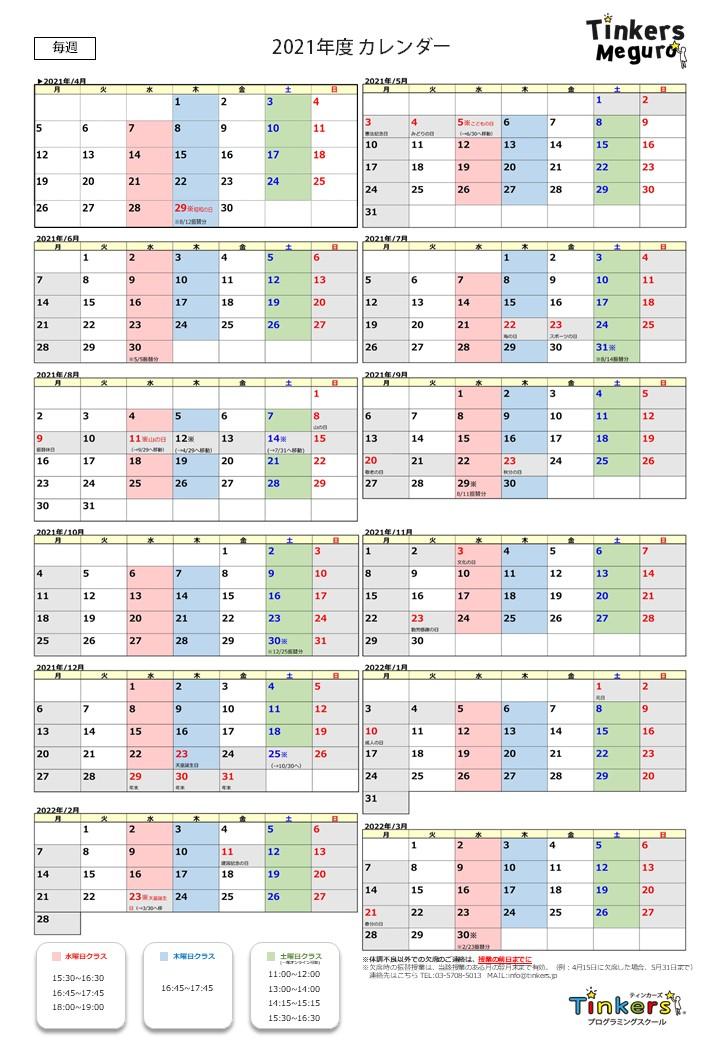 2021年度カレンダー (毎週)