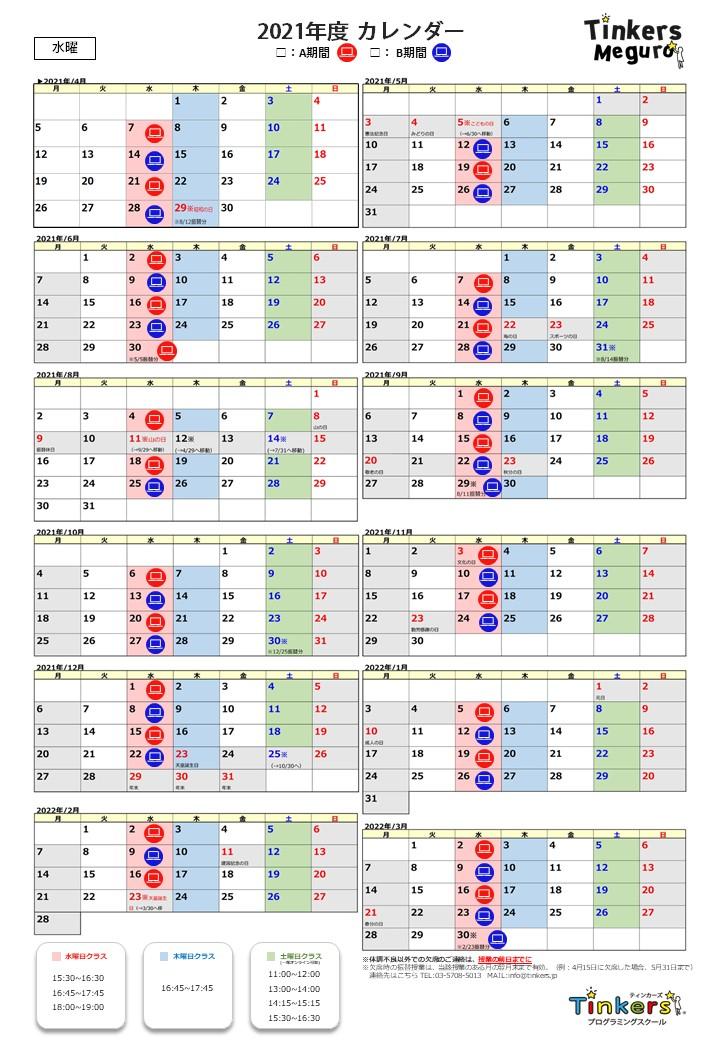 2021年度カレンダー (水曜)