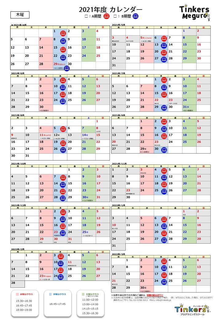 2021年度カレンダー (木曜)