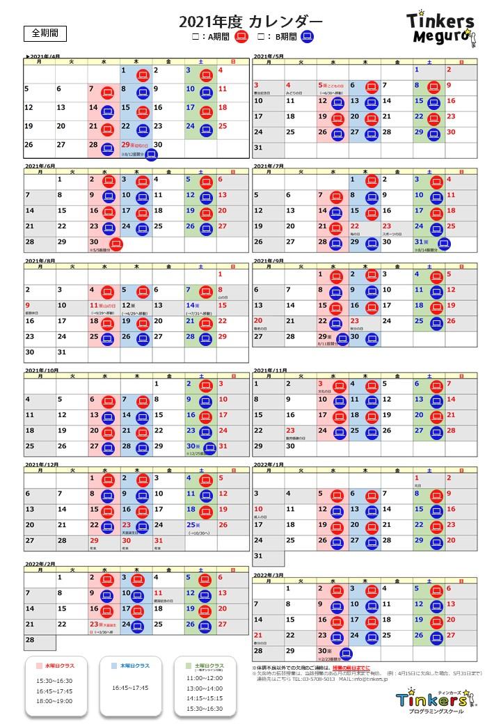 2021年度カレンダー (全期間)